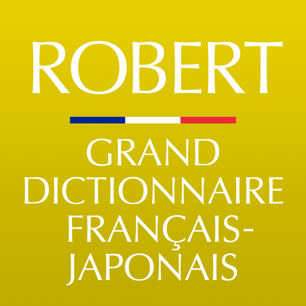 小学館 ロベール 仏和大辞典